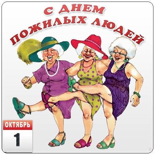 Прикольные поздравления с днем пожилых людей