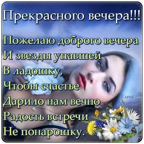 Добрый вечер стихи пожелания