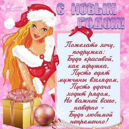 Поздравления с новым годом подруге