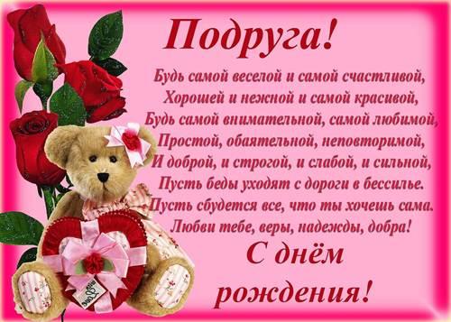 Красивые поздравления с днем рождения любимой подруге