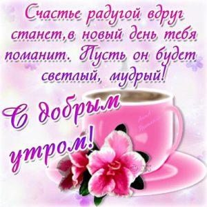 Приятные слова девушке с добрым утром