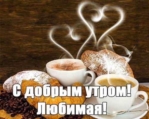 Очень красивые пожелания с добрым утром любимой
