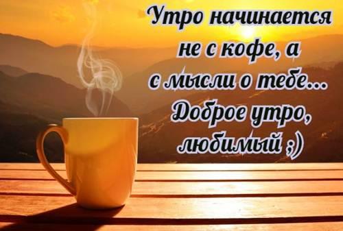 Пожелания с добрым утром любимому мужчине в стихах