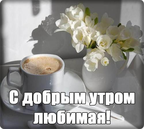 Нежные стихи любимой девушке с добрым утром