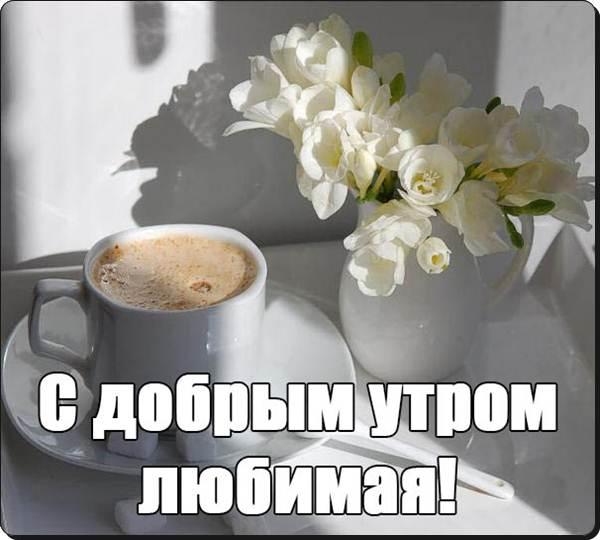 Красивое пожелание с добрым утром любимой женщине