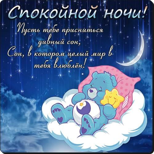 Романтические пожелания спокойной ночи любимой девушке