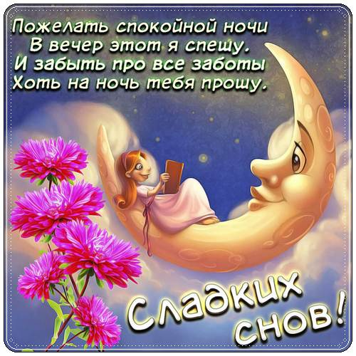 Самые лучшие пожелание спокойной ночи девушке