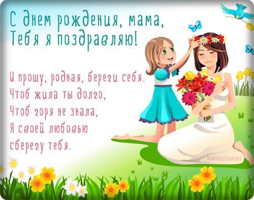 Самые красивые поздравления с днем рождения маме