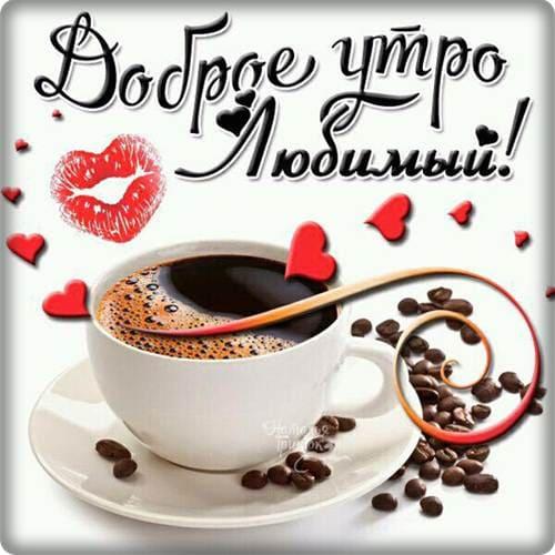 Пожелание любимому с добрым утром своими словами