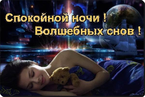 Прекрасные пожелания спокойной ночи любимой девушке