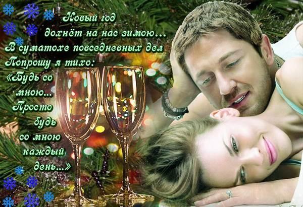 Пожелания на новый год любимому
