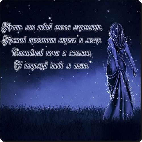 Милые пожелания спокойной ночи парню