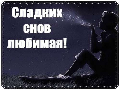 Стихи пожелания спокойной ночи любимой девушке красивые