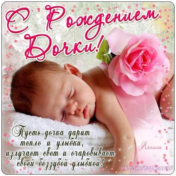 Поздравление с рождением дочки своими словами короткие