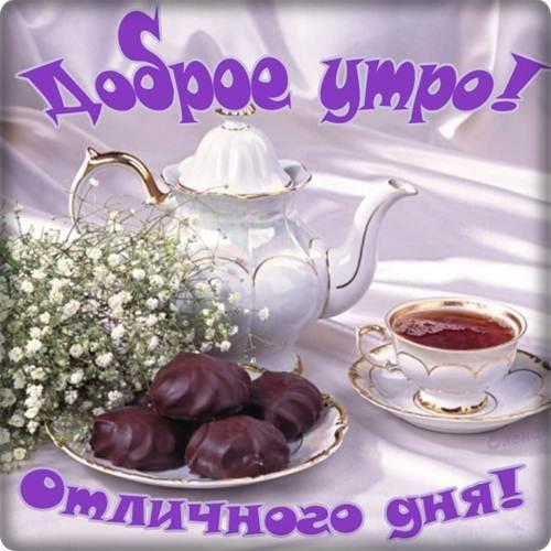 Пожелание хорошего дня любимому в прозе