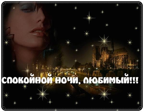 Пожелания любимому спокойной ночи