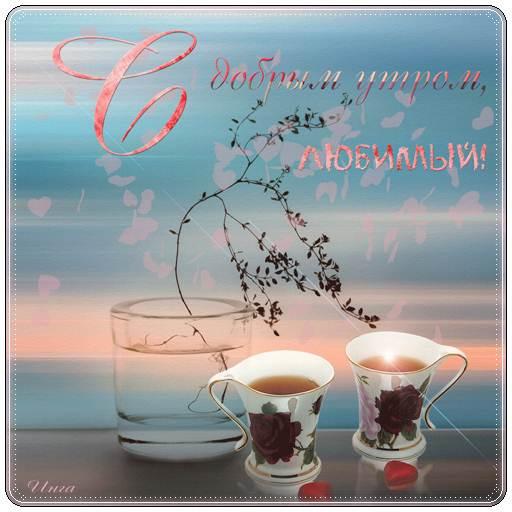 Пожелания доброго утра любимому