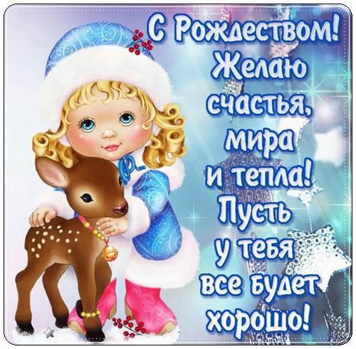 Пожелания на Рождество Христово 2020 в прозе