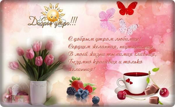 Самые красивые пожелания с добрым утром любимой