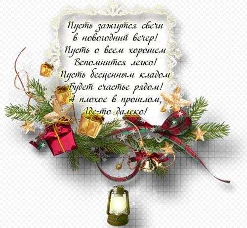 Пожелания на новый год своими словами друзьям