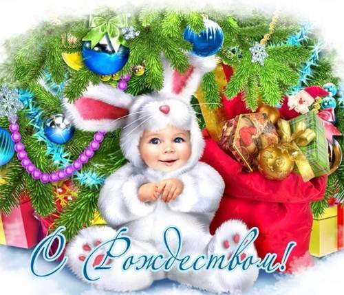 Самые красивые поздравления с Рождеством в стихах