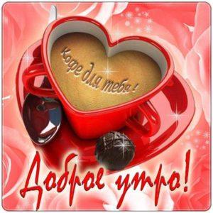 Красивые СМС пожелания доброго утра любимому