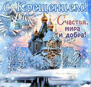 Поздравления с Крещением Господним красивые-19 января