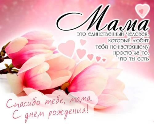Трогательные поздравления маме с днем рождения
