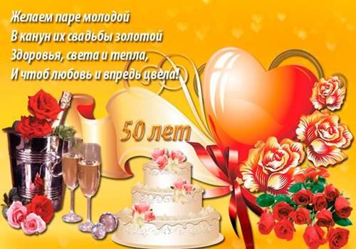 Красивые поздравления с золотой свадьбой