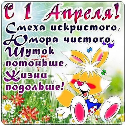 Поздравления с днем 1 апреля смешные
