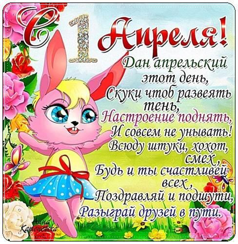 Поздравления с 1 апреля прикольные в картинках