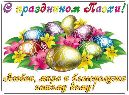 Поздравления с Пасхой Христовой в стихах короткие