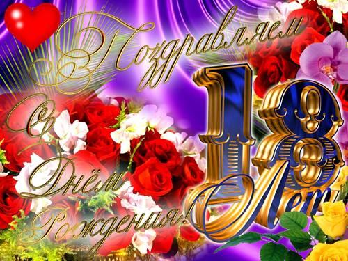 Поздравления с днем рождения 18 летием