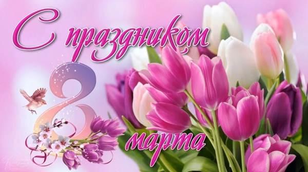 Красивые поздравления с 8 мартом