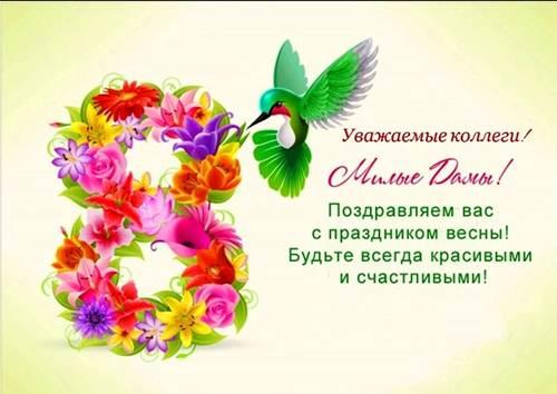 Стихи поздравления с 8 марта женщинам коллегам