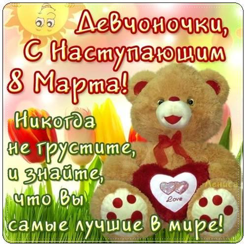 Поздравления с наступающим 8 марта