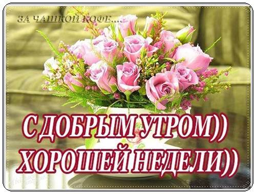 Пожелания доброй удачной недели