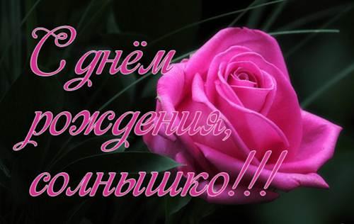 Поздравления женщине с днем рождения самые красивые