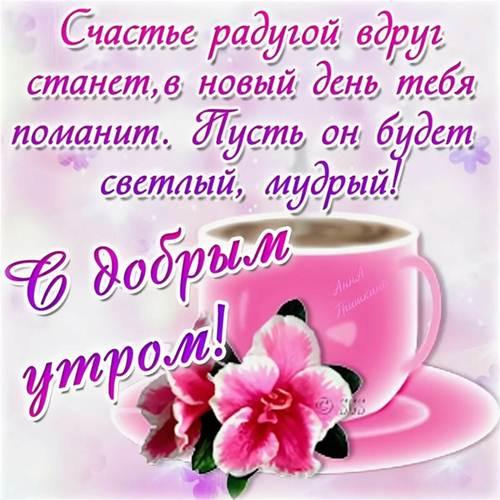 Пожелания с добрым утром любимой в стихах