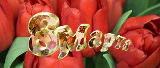 Трогательное поздравление с 8 марта