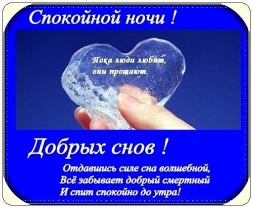 Пожелания спокойной ночи любимой девушке романтичные красивые