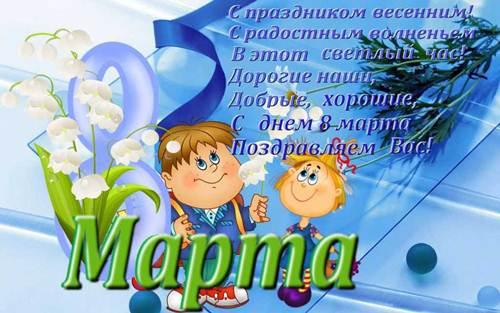 Поздравление одноклассниц с 8 марта от мальчиков