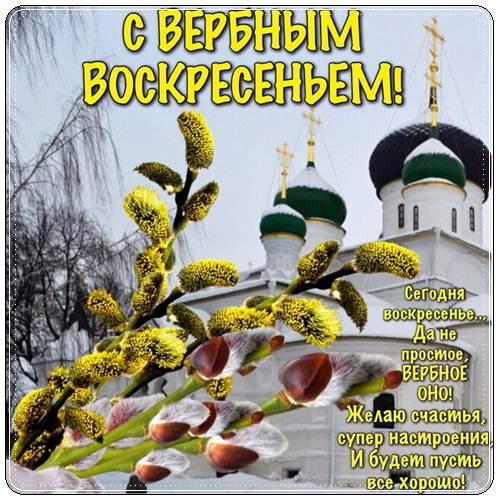 Открытки с вербным воскресеньем поздравления