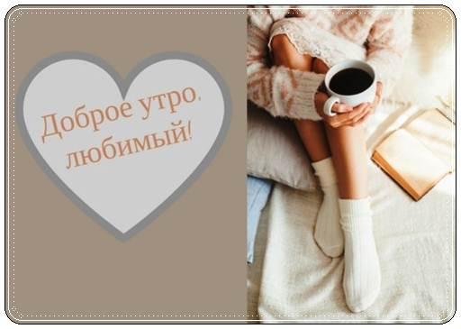 Красивые пожелания с добрым утром любимому мужчине