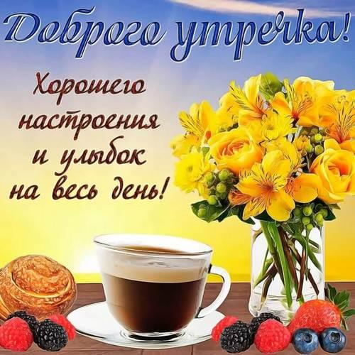 Пожелания доброго утра любимой в стихах
