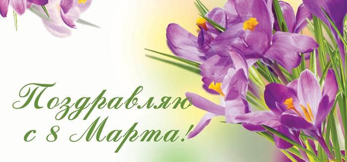 Поздравления с женским днем 8 марта