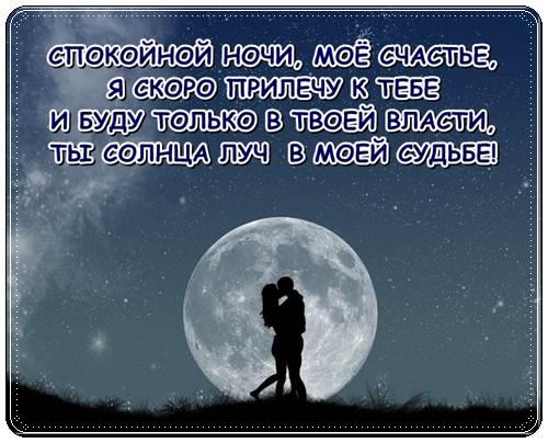 Пожелания спокойной ночи любимому парню своими словами