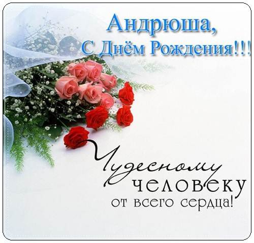 Поздравления с днем рождения Андрею своими словами