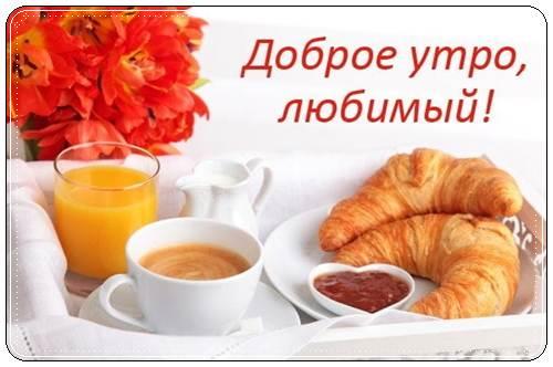Доброе утро любимый красивые пожелания стихи