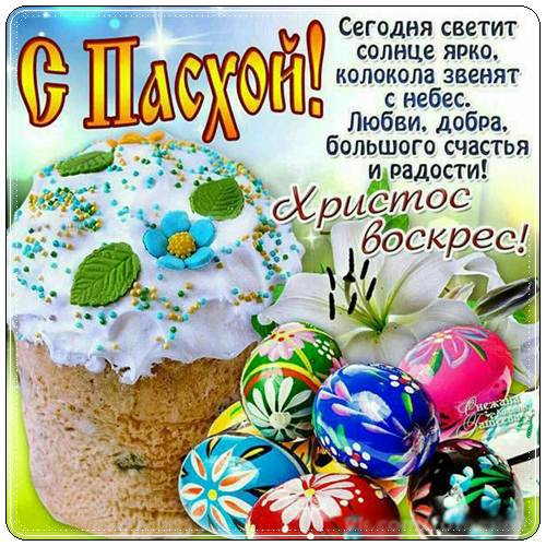 Красивые поздравления с Пасхой Христовой